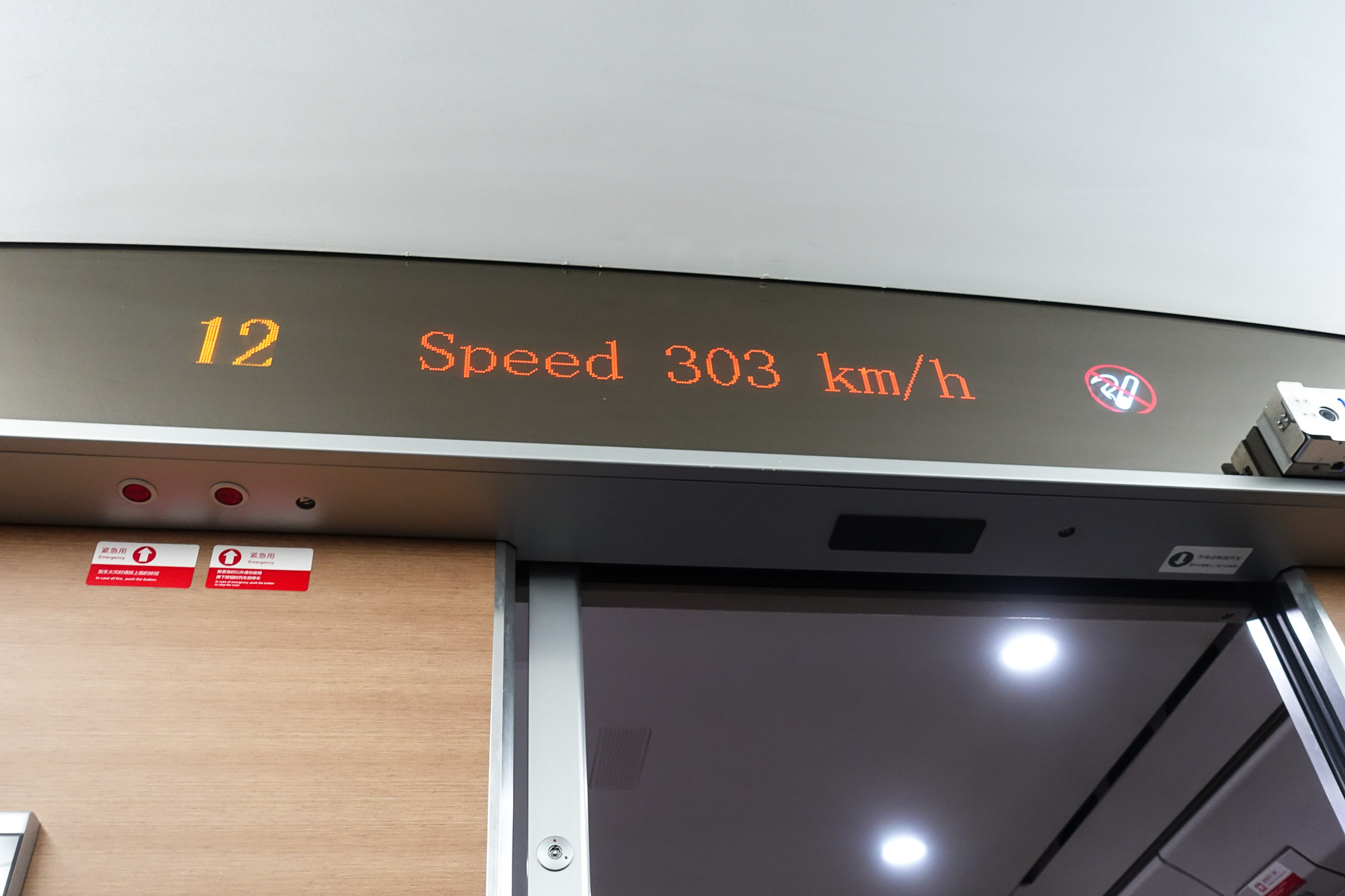 Max speed for Chinese bullet train