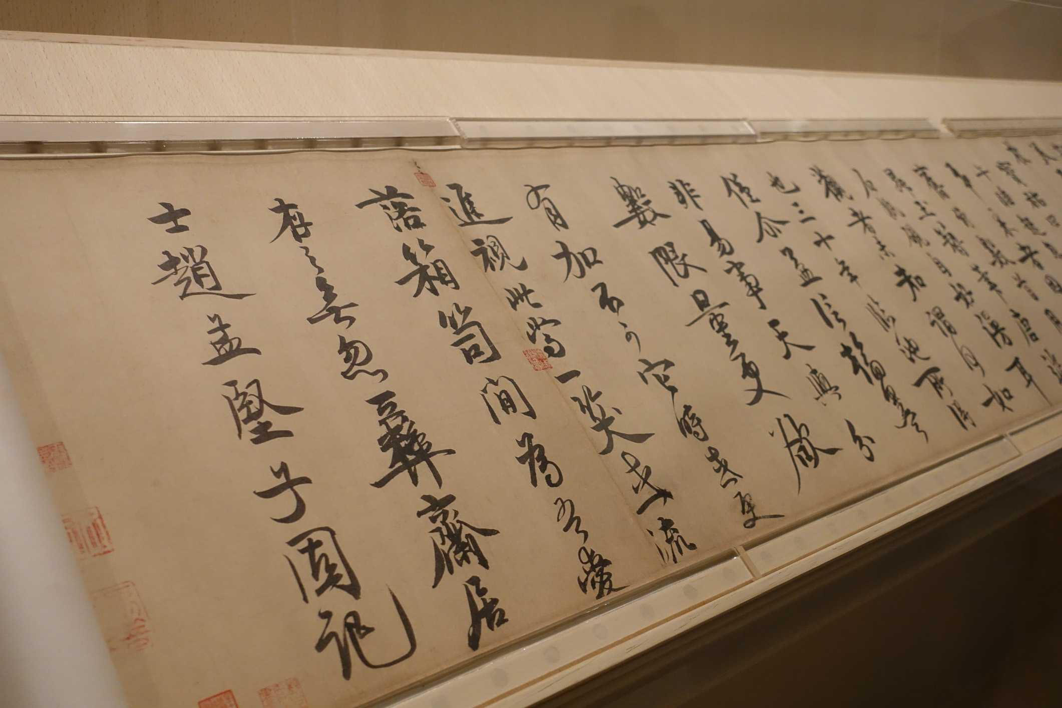 Official script in Shanghai Musuem