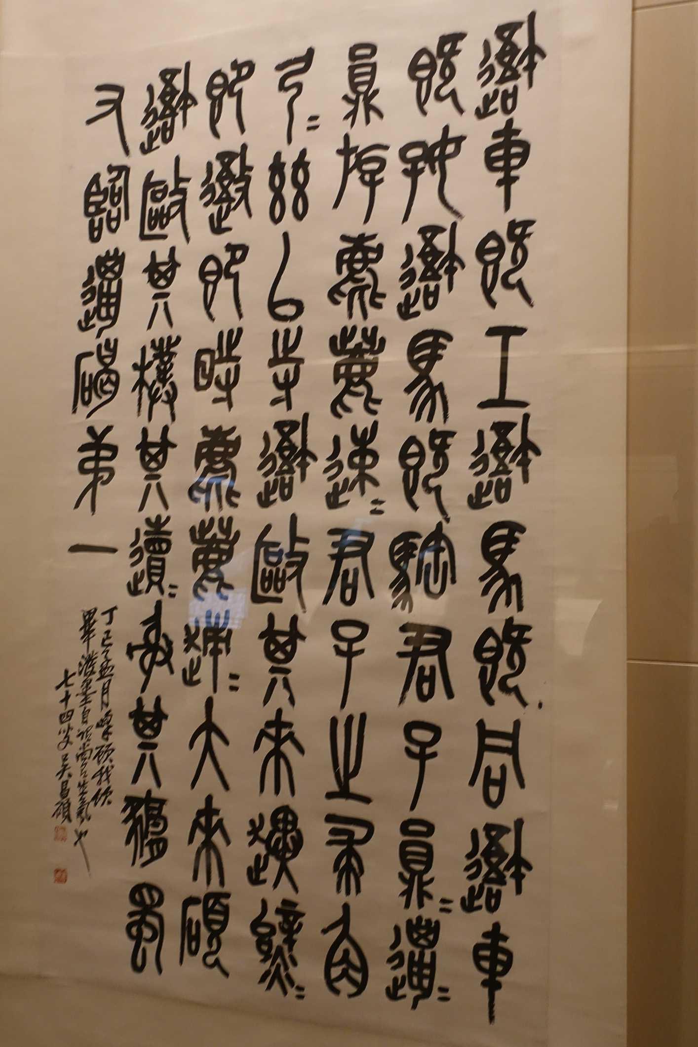 Seal script in Shanghai Museum