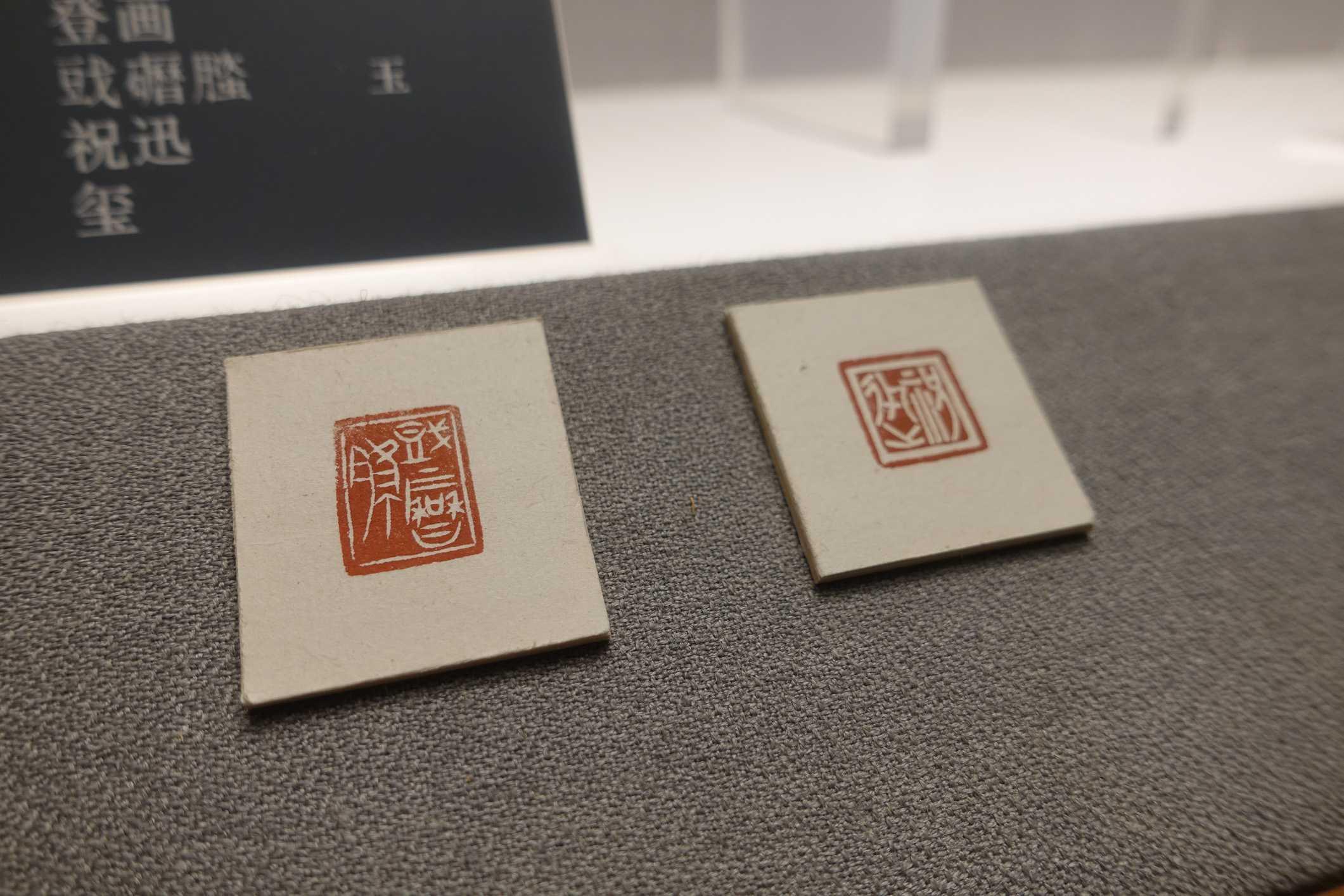 Seals in Shanghai Museum