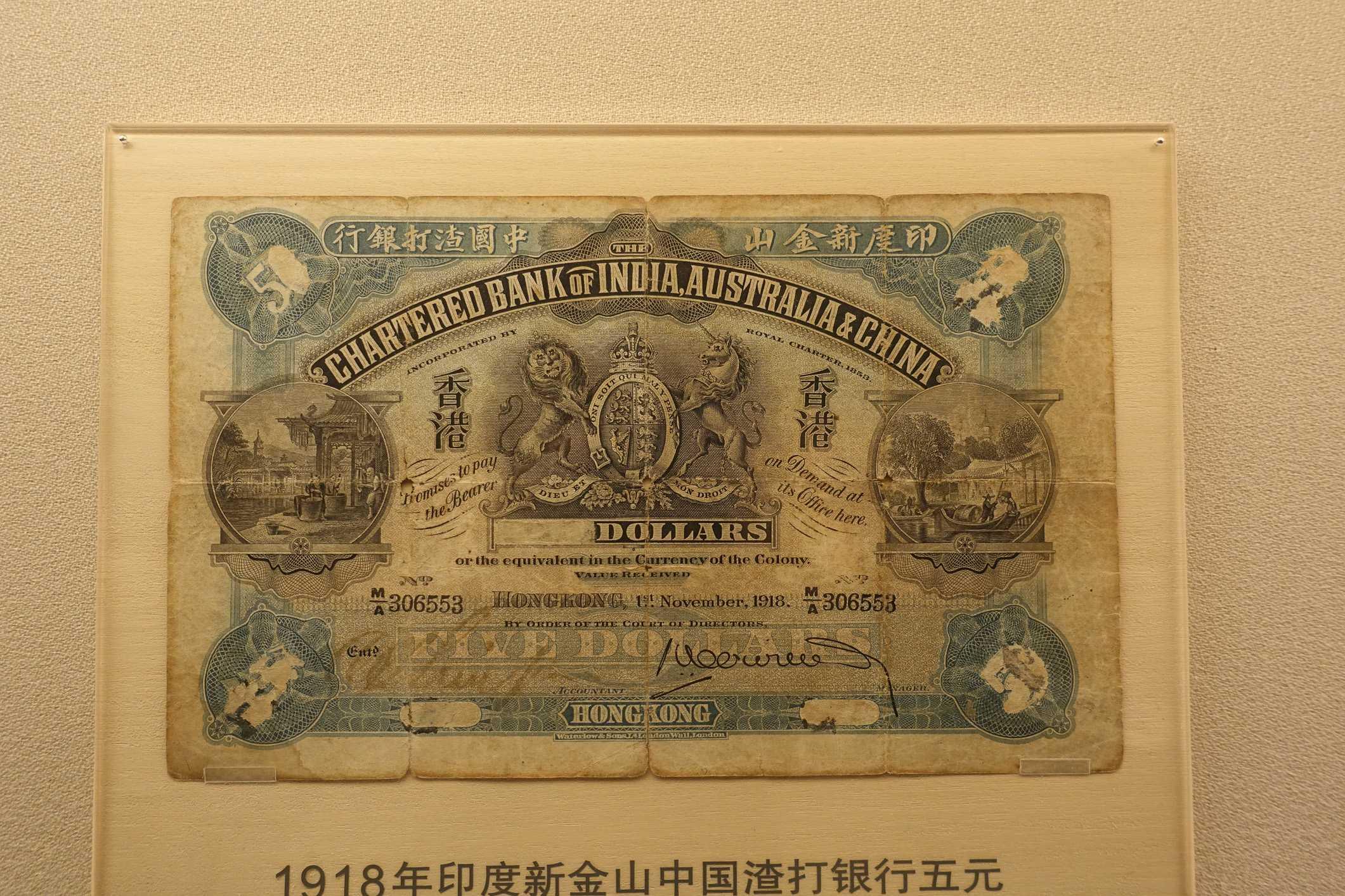 Paper money at Shanghai Museum