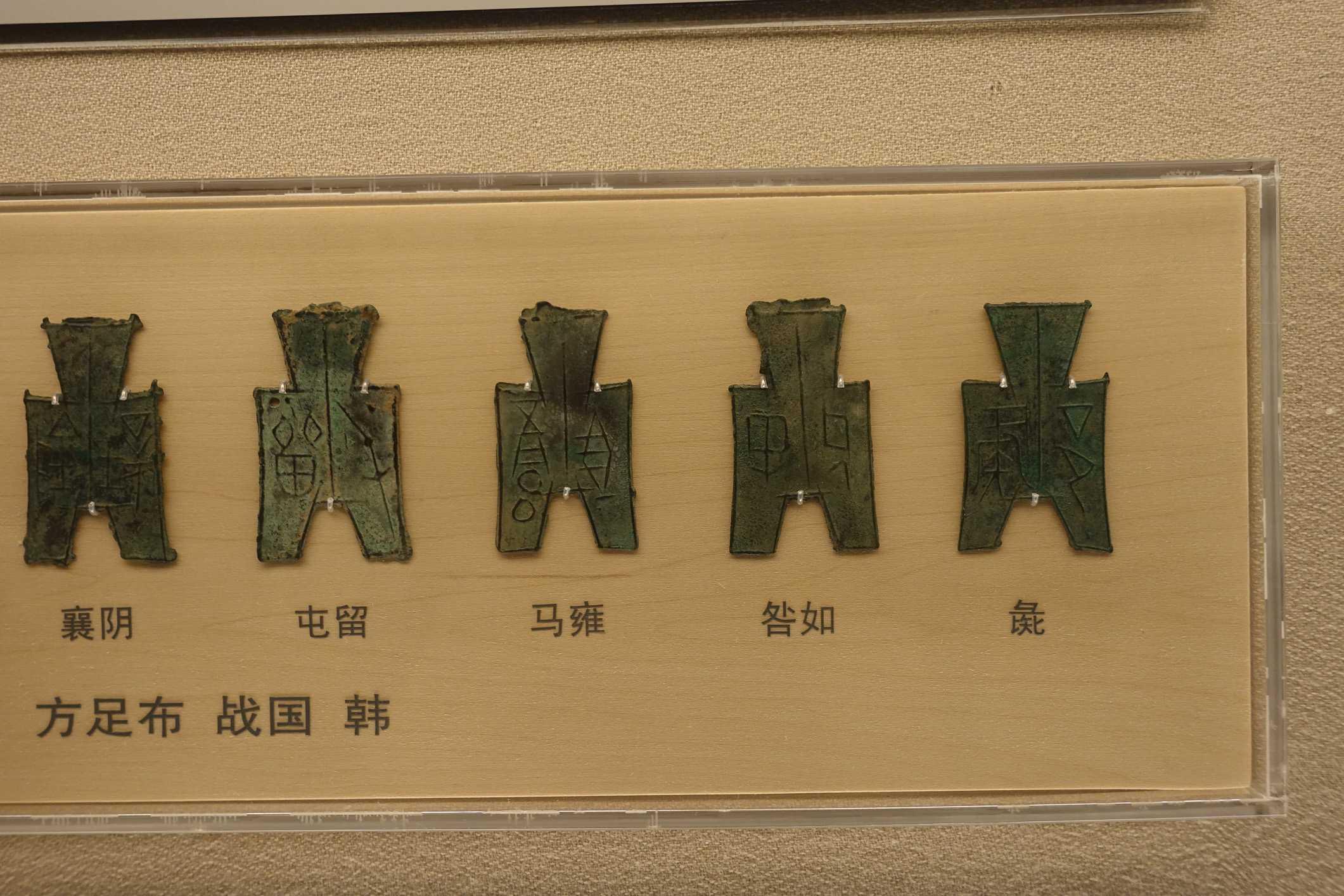 Coins at Shanghai Museum